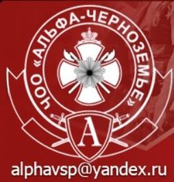 Альфа-Черноземье - логотип