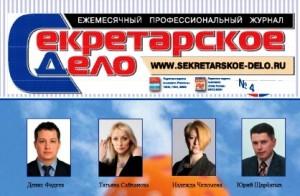 Секретарское дело_Обложка-400-200