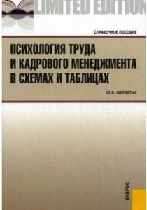 Психология труда и КМ -01