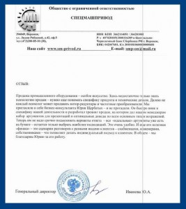 СпецМашПривод -02-Пайнт